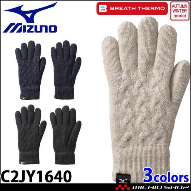 ミズノ MIZUNO ブレスサーモ ふわもこ手袋 C2JY1640 カジュアル 防寒 秋冬用