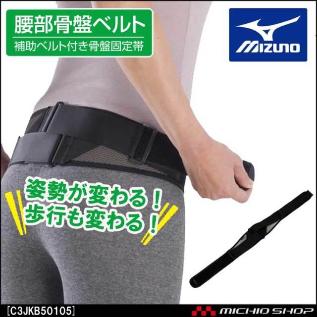 ミズノ mizuno 腰部骨盤ベルト メッシュタイプ 補助ベルト付 C3JKB50105