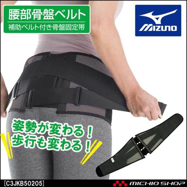 ミズノ mizuno 腰部骨盤ベルト ワイドタイプ 補助ベルト付 C3JKB50205
