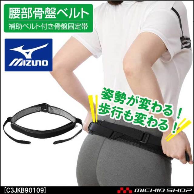 ミズノ mizuno 腰部骨盤ベルト スリムタイプ C3JKB90109