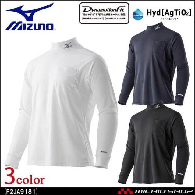 ミズノ mizuno ハイドロ銀チタンワークシャツ長袖 メンズ F2JA9181 通年 作業服