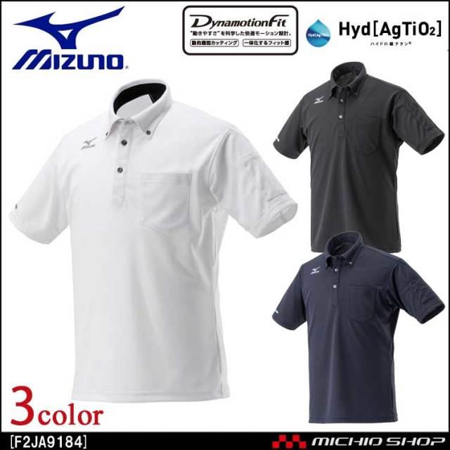 ミズノ mizuno ハイドロ銀チタンポロシャツ半袖 メンズ F2JA9184 通年 作業服