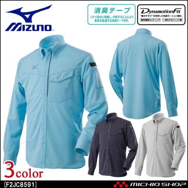 ミズノ mizuno ニットワークシャツ長袖 メンズ F2JC8591 通年 作業服