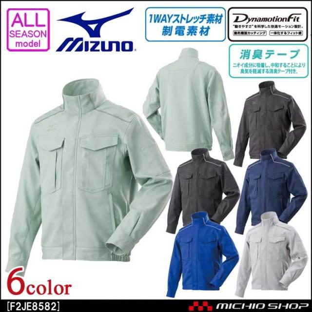 作業服 ミズノ mizuno ワークジャケット F2JE8582 通年