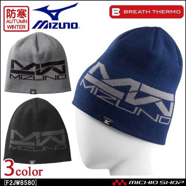 ミズノ mizuno ブレスサーモニットキャップ 帽子 F2JW8580 秋冬 防寒