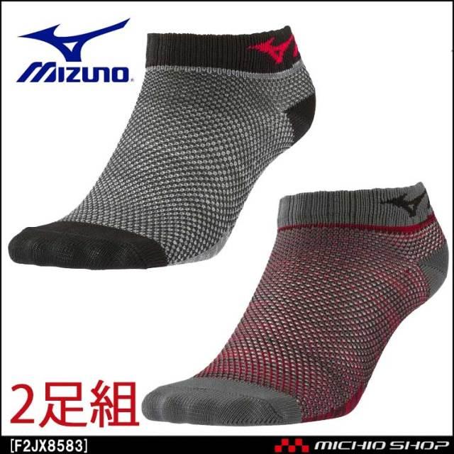 ミズノ mizuno メッシュソックス 2Pセット 2足組 アンクル丈 靴下 メンズ F2JX8583 黒・赤