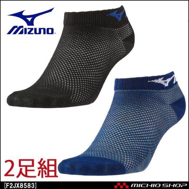 ミズノ mizuno メッシュソックス 2Pセット 2足組 アンクル丈 靴下 メンズ F2JX8583 黒・紺