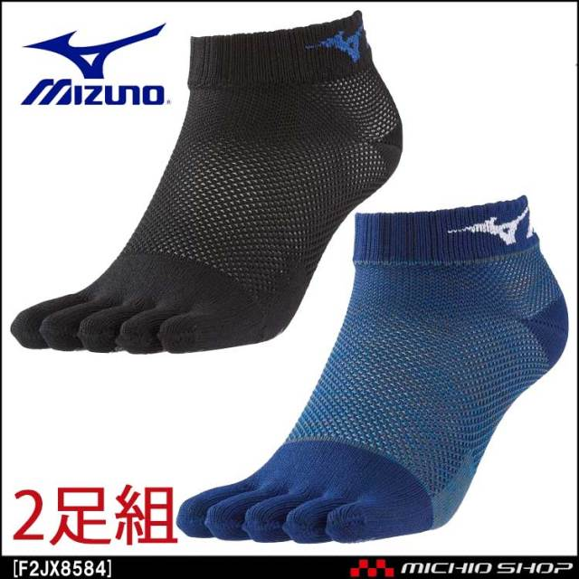 ミズノ mizuno メッシュソックス 2Pセット 2足組 アンクル丈 5本指 靴下 メンズ F2JX8584 黒・紺