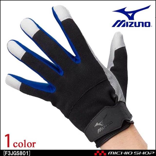ミズノ mizuno ワークグラブ フィットタイプ 合成皮革手袋 F3JGS801