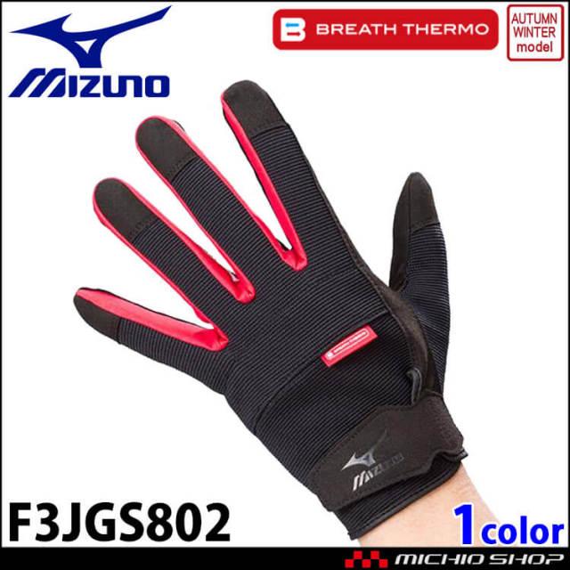 ミズノ mizuno ワークグラブ ブレスサーモタイプ 防寒手袋 F3JGS802