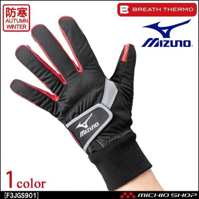 ミズノ mizuno ワークグラブ ブレスサーモ・防風タイプ 防寒手袋 F3JGS901