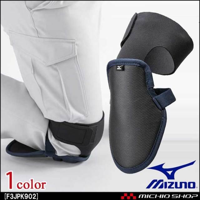 ミズノ mizuno 膝あて ソフトタイプ(1個入り)[ユニセックス] F3JPK902 作業服