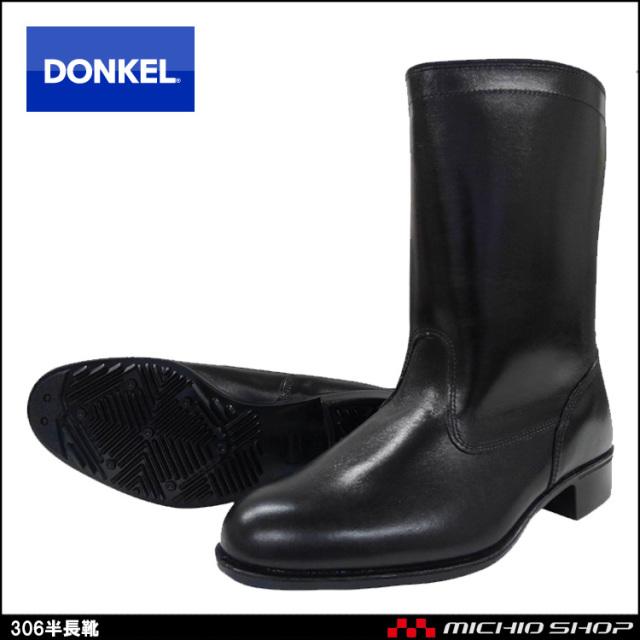 作業靴 DONKEL ドンケル 306 作業長靴