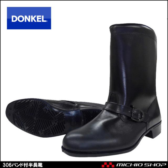 作業靴 DONKEL ドンケル 306 バンド付作業長靴