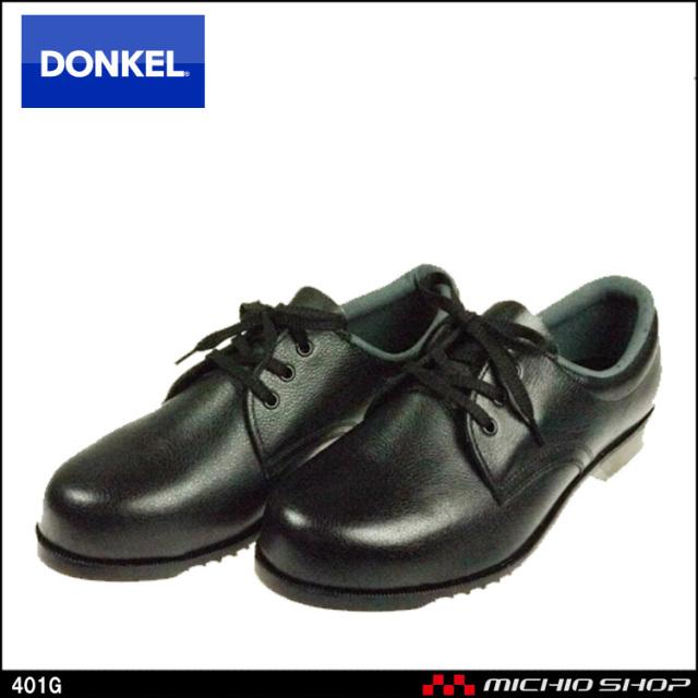 安全靴 DONKEL ドンケル 401G 短靴