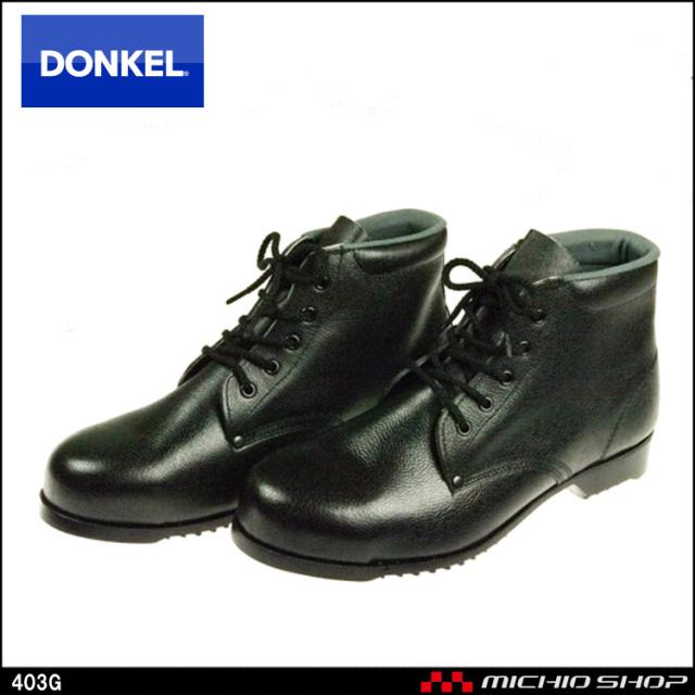 安全靴 DONKEL ドンケル 403G 安全ブーツ