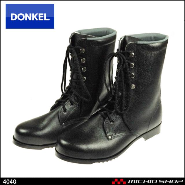 安全靴 DONKEL ドンケル 404G 安全ブーツ