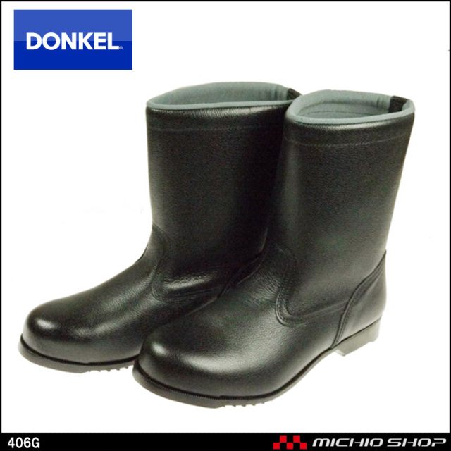 安全靴 DONKEL ドンケル 406G 半長靴
