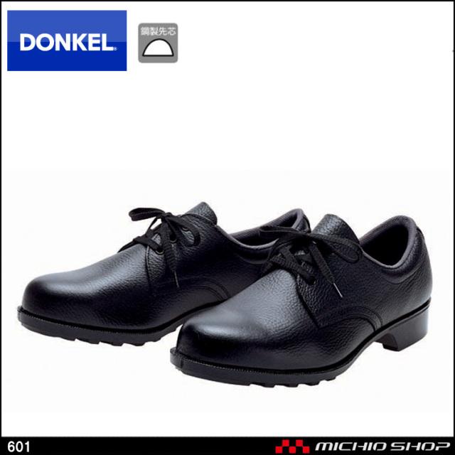 安全靴 DONKEL ドンケル 601 短靴