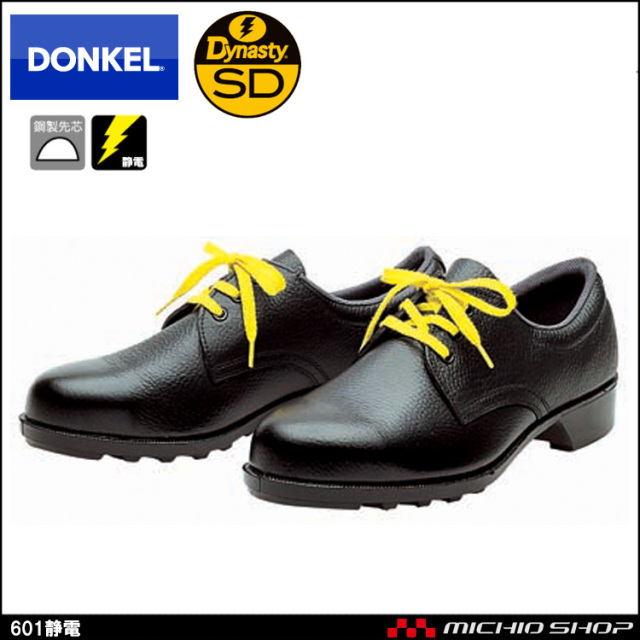 安全靴 DONKEL ドンケル DynastySD ダイナスティSD 601静電