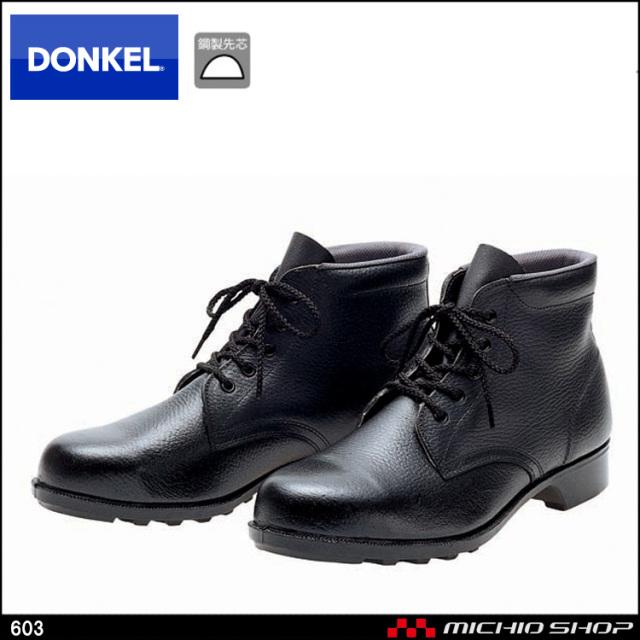 安全靴 DONKEL ドンケル 603 安全ブーツ