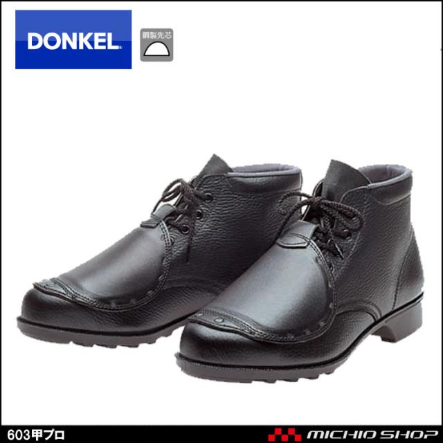 安全靴 DONKEL ドンケル 603 甲プロ 安全ブーツ