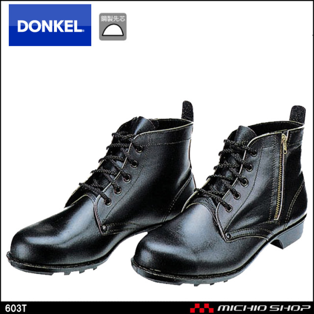 安全靴 DONKEL ドンケル 603T ファスナー付き安全靴