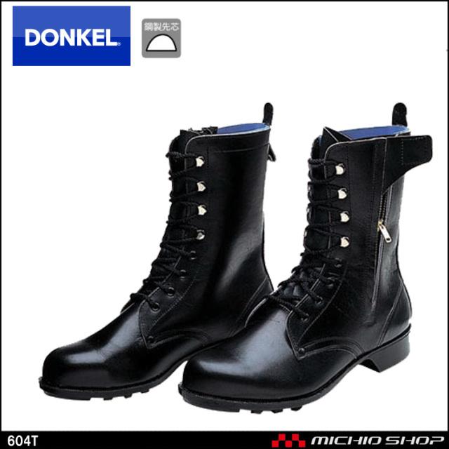 安全靴 DONKEL ドンケル 604T ファスナー付き安全靴 安全ブーツ