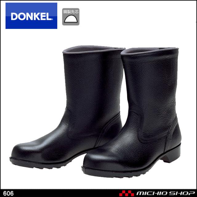 安全靴 DONKEL ドンケル 606 安全長靴