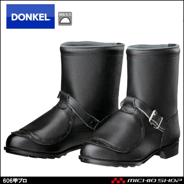 安全靴 DONKEL ドンケル 606 甲プロ 安全長靴