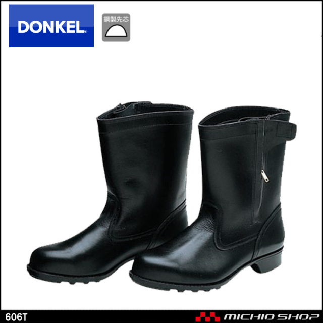 安全靴 DONKEL ドンケル 606T ファスナー付き半長靴