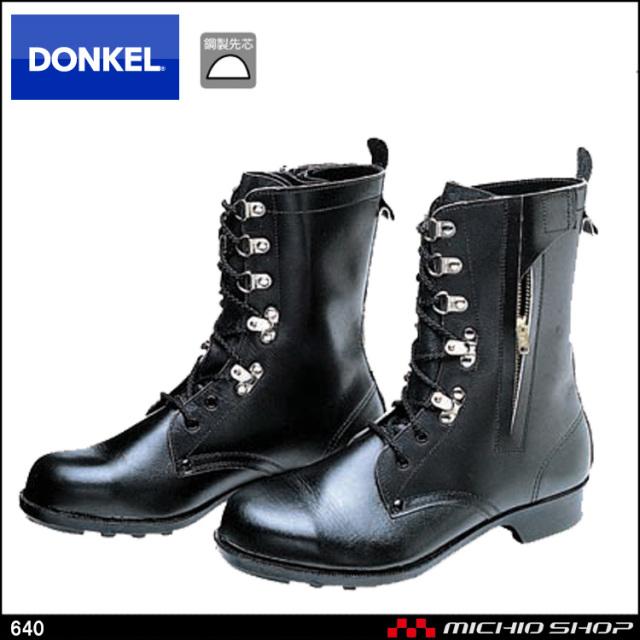安全靴 DONKEL ドンケル 640 ファスナー付き長編上タイプ 安全ブーツ