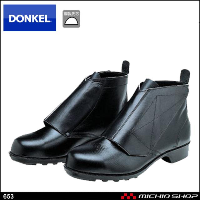 安全靴 DONKEL ドンケル 653 マジック式ミドルカットタイプ 安全ブーツ