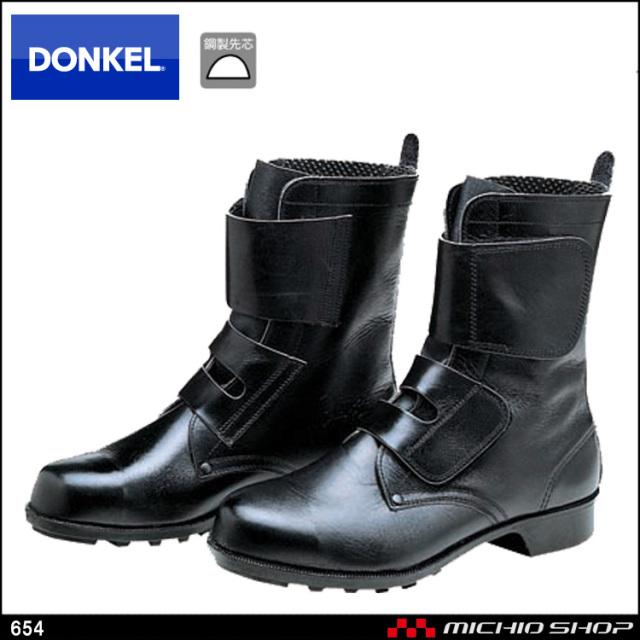 安全靴 DONKEL ドンケル 654 マジック式ワークブーツ 安全ブーツ