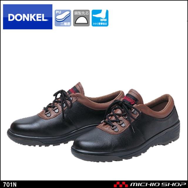 安全靴 DONKEL ドンケル ウレタン底安全靴 701N