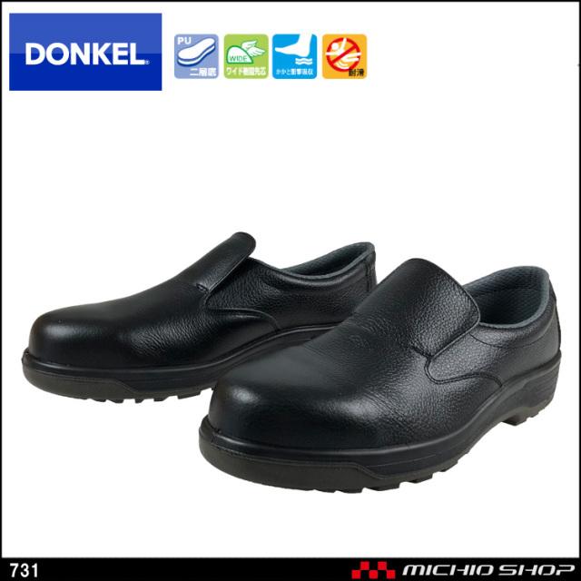 安全靴 DONKEL ドンケル ウレタン底安全靴 731