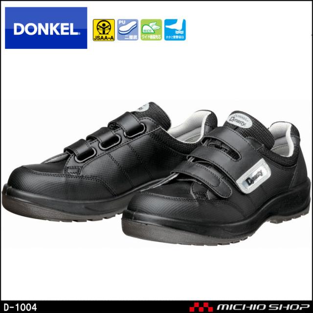 安全靴 DONKEL ドンケル DynastyPU2 D-1004 プロテクティブスニーカー
