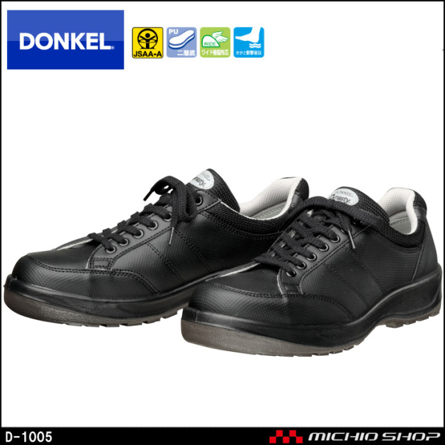 安全靴 DONKEL ドンケル DynastyPU2 D-1005 プロテクティブスニーカー