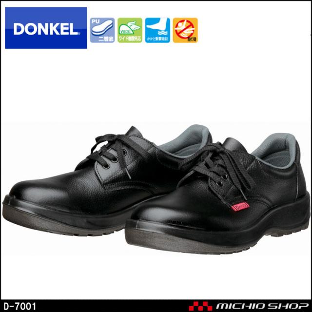 安全靴 DONKEL ドンケル DynastyPU2 D-7001 ダイナスティコンフォート