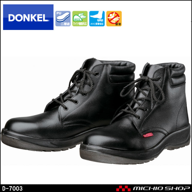安全靴 DONKEL ドンケル DynastyPU2 D-7003 ダイナスティコンフォート