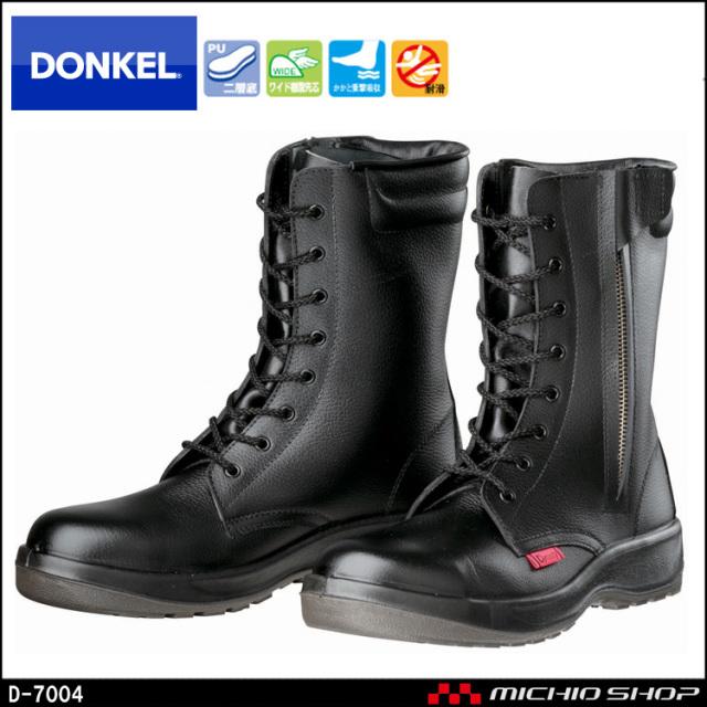 安全靴 DONKEL ドンケル DynastyPU2 D-7004 ダイナスティコンフォート 安全ブーツ