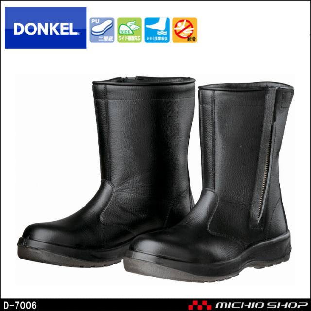 安全靴 DONKEL ドンケル DynastyPU2 D-7006 ダイナスティコンフォート 安全長靴