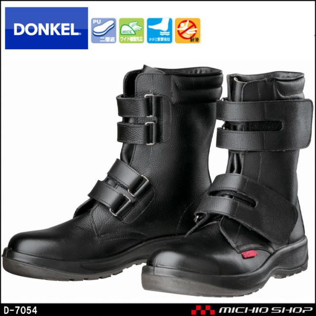 安全靴 DONKEL ドンケル DynastyPU2 D-7054 ダイナスティコンフォート 安全ブーツ