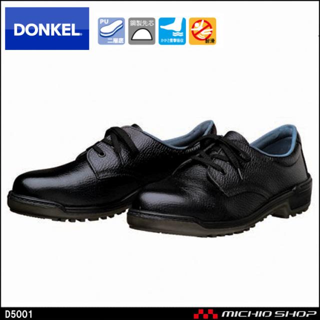 安全靴 DONKEL ドンケル ウレタン底安全靴 D5001