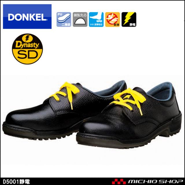 安全靴 DONKEL ドンケル DynastySD ダイナスティSD D5001静電