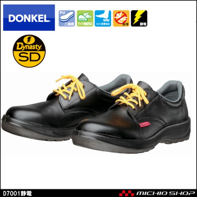安全靴 DONKEL ドンケル DynastySD ダイナスティSD D7001静電