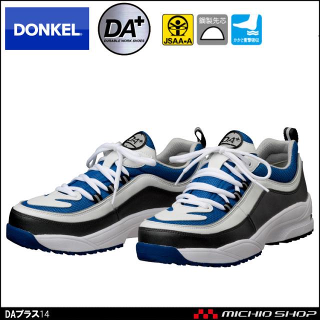 安全靴 DONKEL ドンケル DynastyAIR+ ダイナスティエアープラス WOプラス14