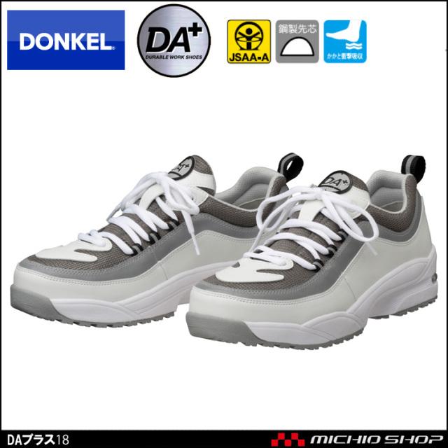 安全靴 DONKEL ドンケル DynastyAIR+ ダイナスティエアープラス WOプラス18