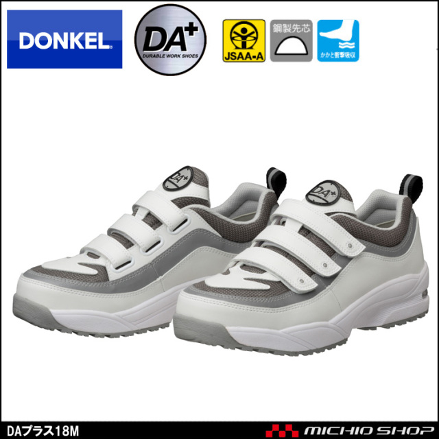 安全靴 DONKEL ドンケル DynastyAIR+ ダイナスティエアープラス WOプラス18M