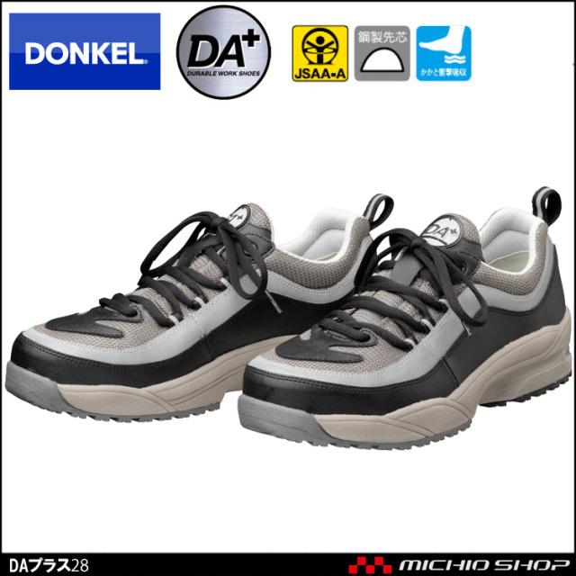 安全靴 DONKEL ドンケル DynastyAIR+ ダイナスティエアープラス WOプラス28